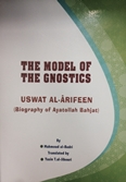 THE MODEL OF THE GNOSTICS-Uswat Al-Arifeen(biography of Ayatollah Bahjat)